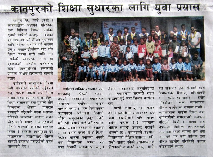12_Article published on Arthik Abhiyan National Daily