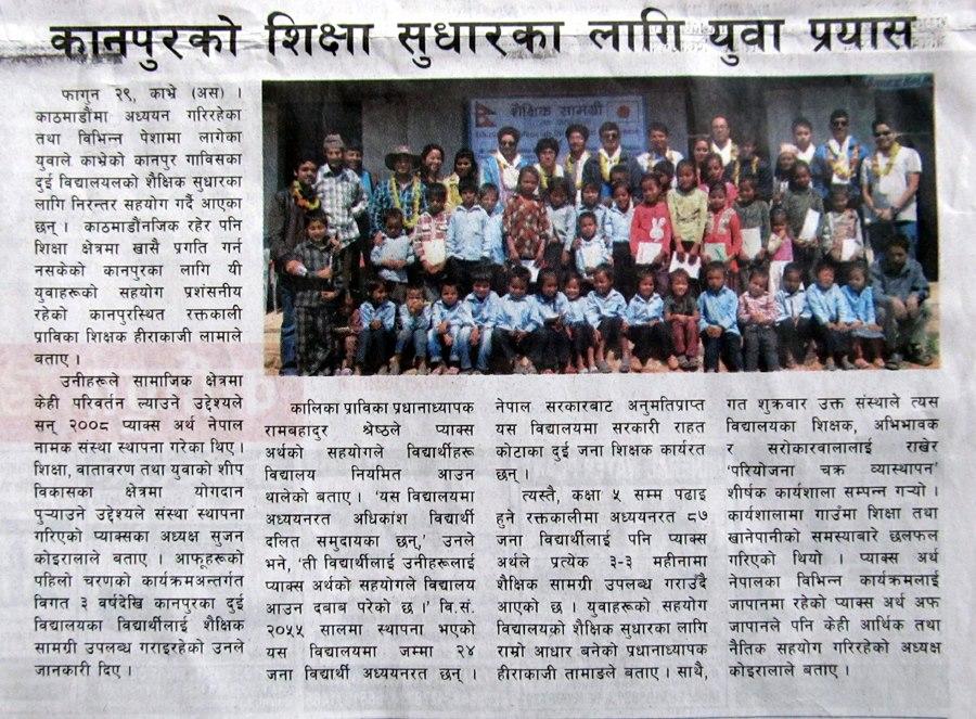 12_Article published on Arthik Abhiyan National Daily