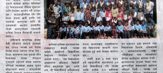 PAX EARTH ORGANISED EDUCATIONAL MATERIALS DISTRIBUTION AND PROJECT CYCLE MANAGEMENT WORKSHOP IN KAVREPALANCHOK, NEPAL